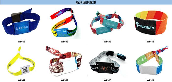 RFID编织腕带 RFID腕带 RFID布腕带 NFC编织腕带 上海华苑