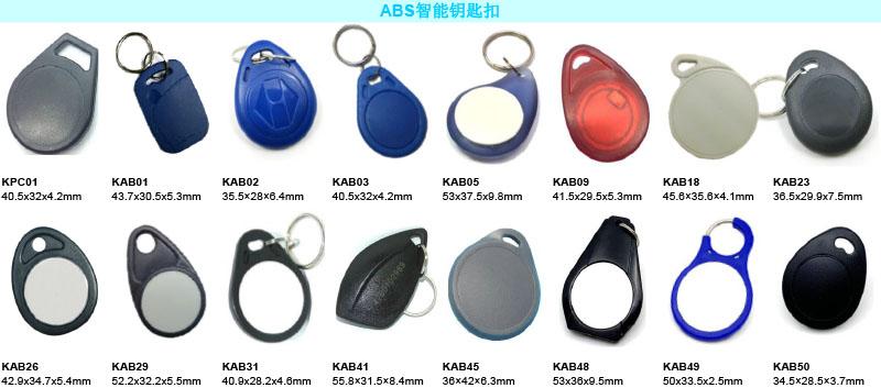 ABS智能RFID钥匙扣 门禁钥匙扣
